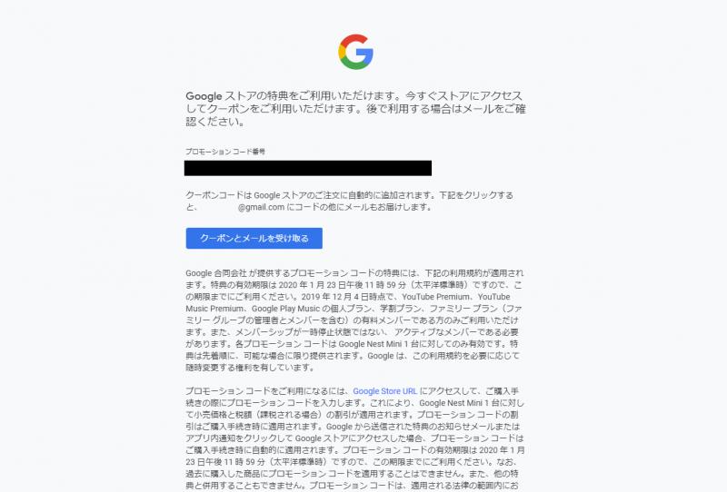 Google_Nest_Mini_001.png