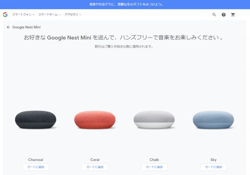 Google_Nest_Mini_003.png