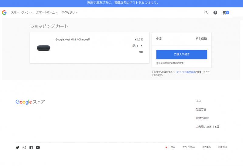 Google_Nest_Mini_004.png