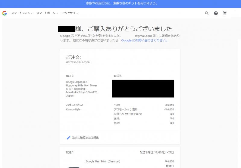 Google_Nest_Mini_008.png
