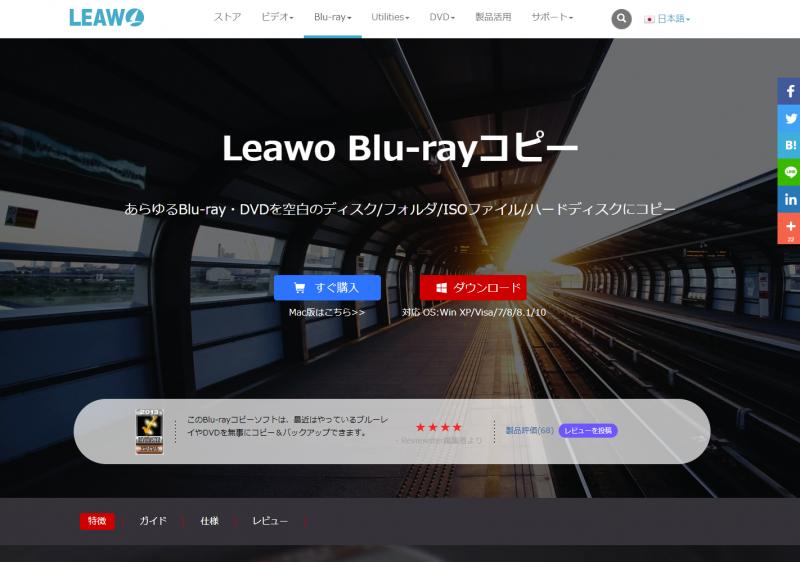 Leawo_Blu-ray_001.png