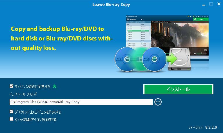 Leawo_Blu-ray_004.png