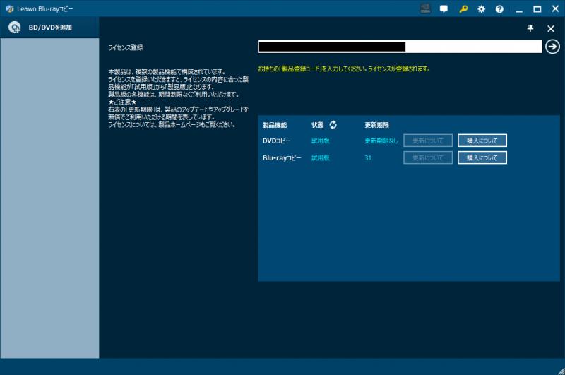 Leawo_Blu-ray_010.png