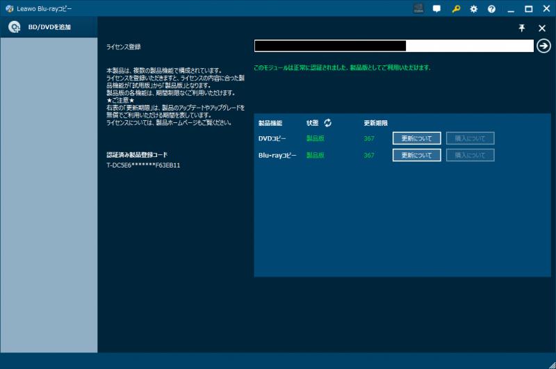 Leawo_Blu-ray_011.png
