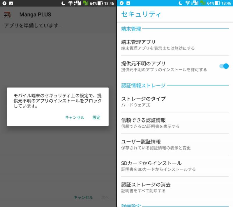 MangaPlus_shueisha_052.png