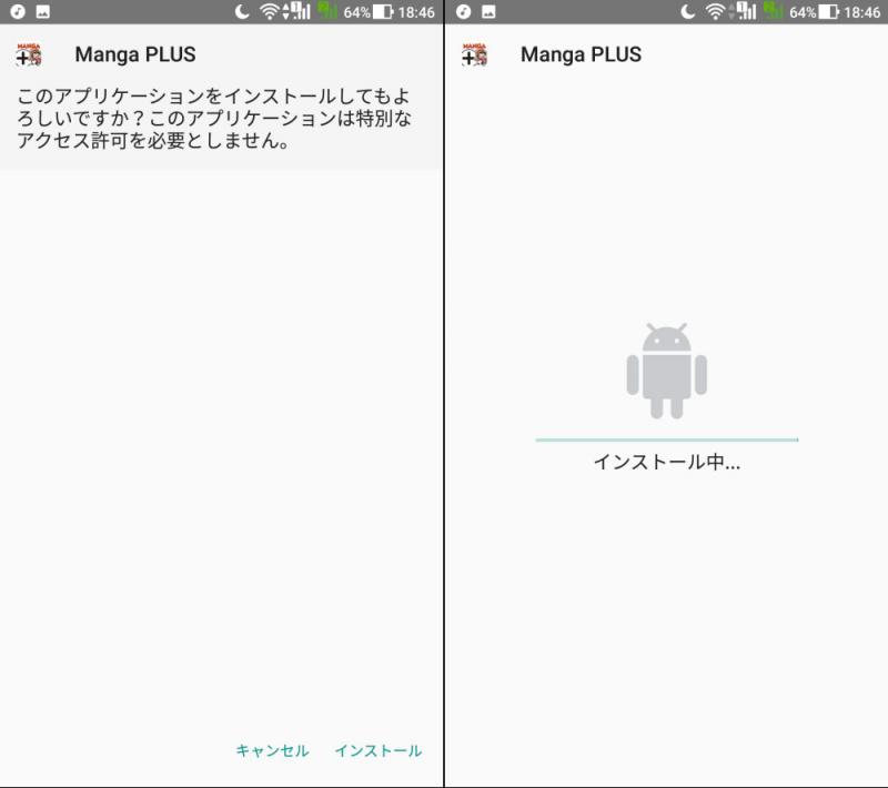 MangaPlus_shueisha_053.png