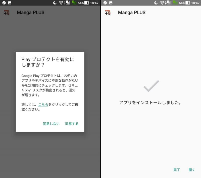 MangaPlus_shueisha_054.png