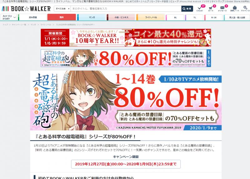Toaru_BookWalker_80off_001.png