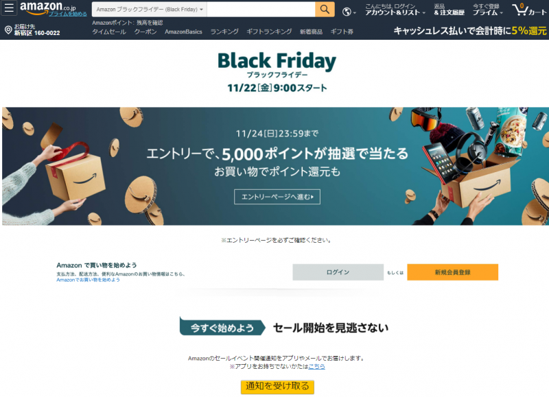 amazon_black_friday_2019_005.png