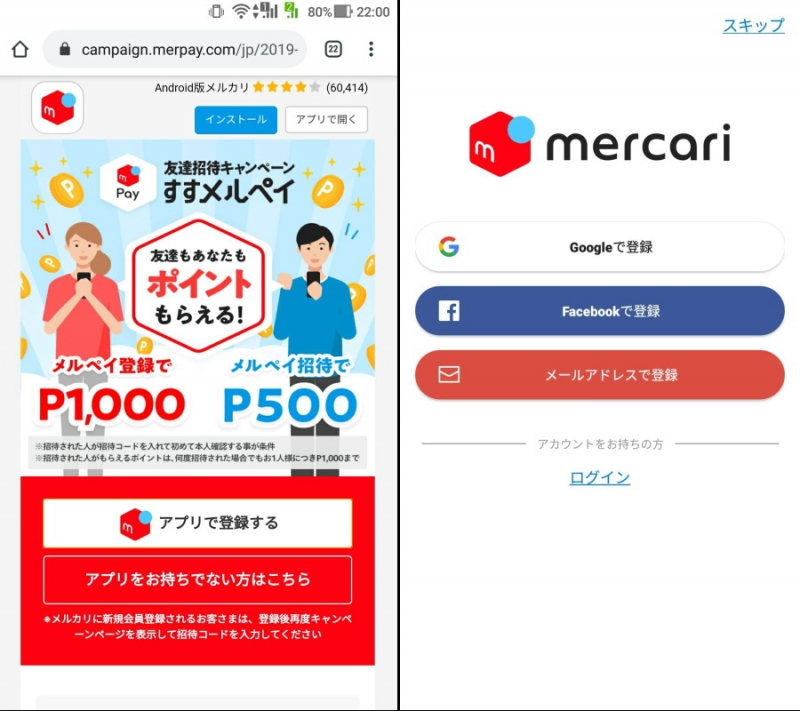 mercari_1500point_001.jpg