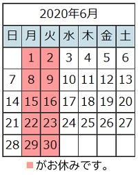 202006カレンダー