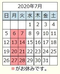 202007カレンダー