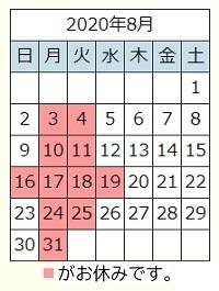 202008カレンダー
