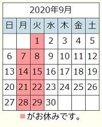 202009カレンダー