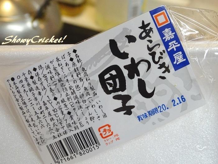 2020-02-22つみれ汁 (6)