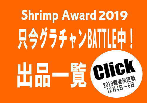 shrimpaward2019finalbattle.jpg