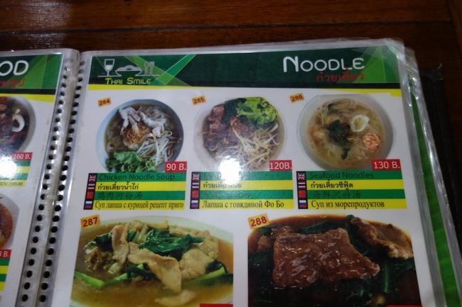 Thai smile Restaurantメニュー.jpg