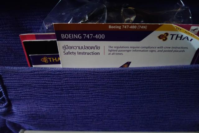 タイ航空TG660機材エコノミー2.jpg