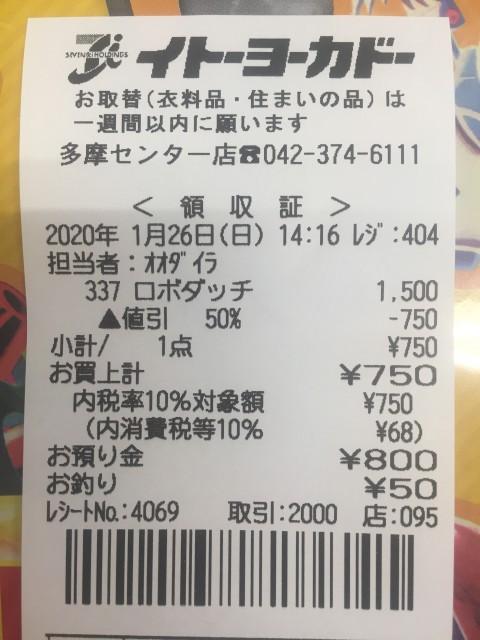 itoyokado2798.jpg