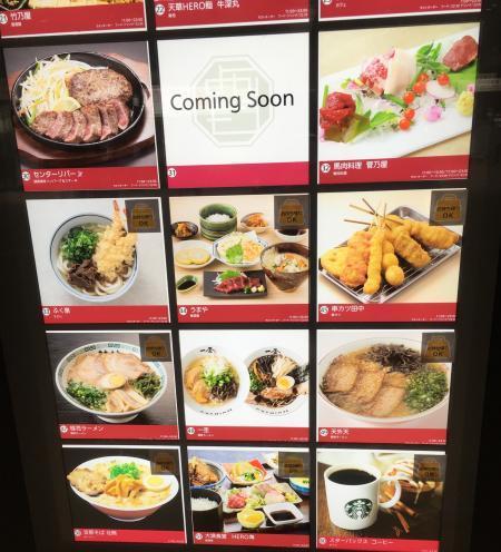 熊本駅3S