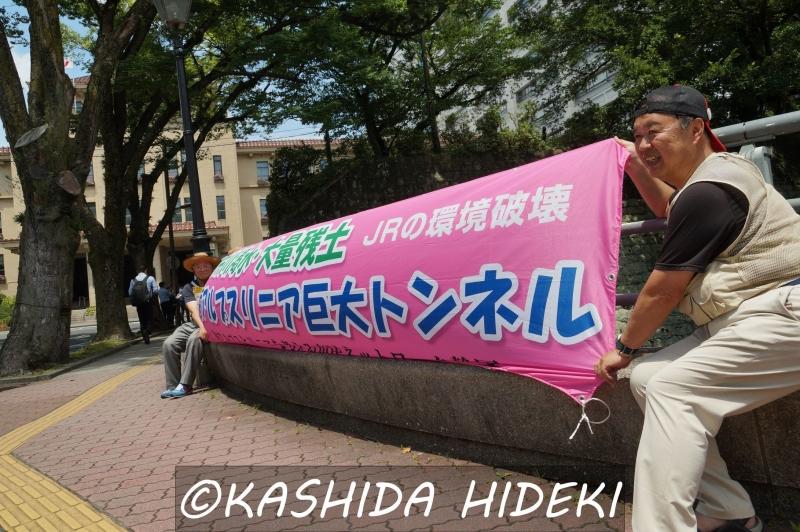 静岡県庁前でのリニア反対の横断幕