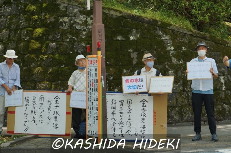 200626静岡県庁前でのリニア反対アピール1