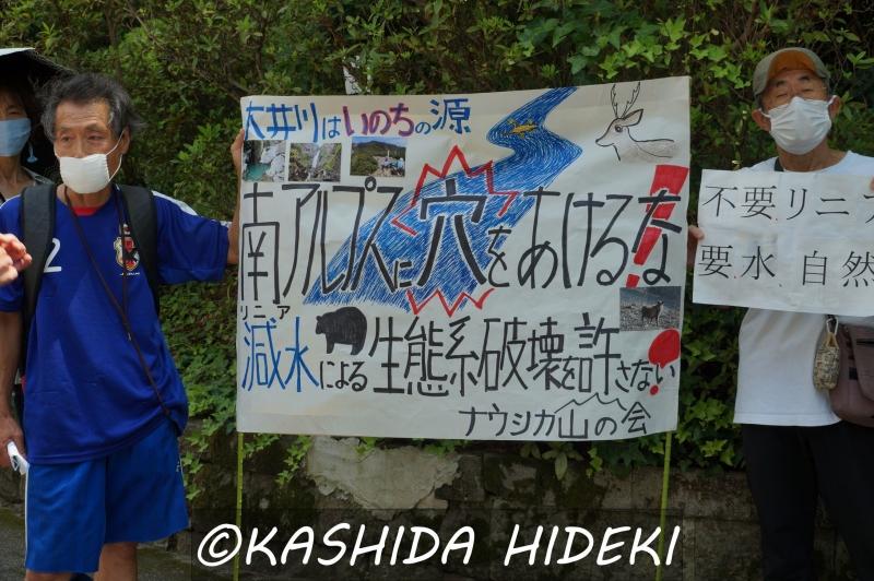 200626静岡県庁前でのリニア反対アピール2