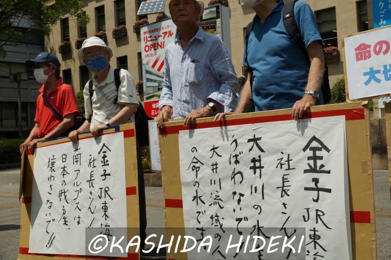 200626静岡県庁前でのリニア反対アピール3