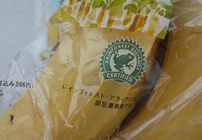 田辺農園バナナ レインフォレスト・アライアンス認証