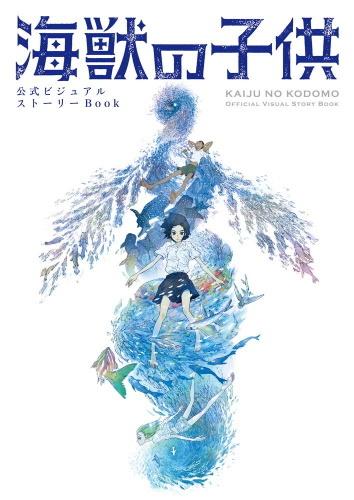 kaiju_kodomo_visualbook.jpg