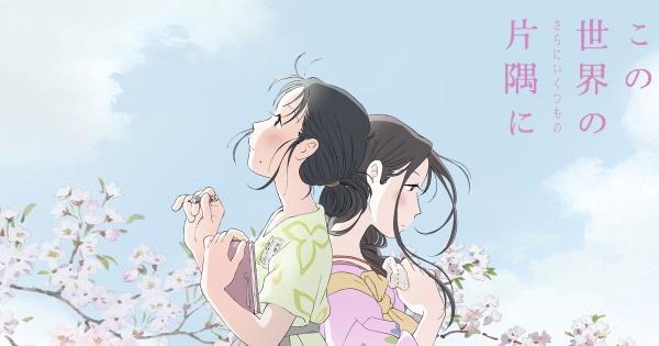 konosekai_ikutsumono.jpg