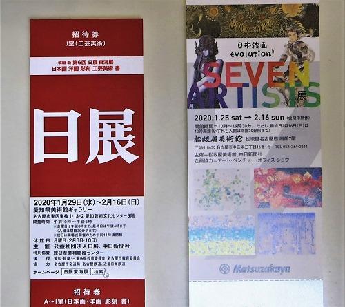 美術展チケット