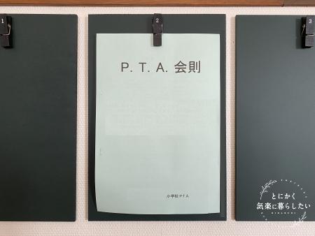PTAのお手紙の収納