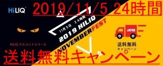 2019 HiLIQ 送料無料キャンペーン
