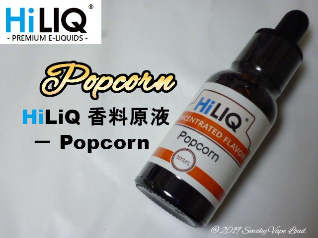 1 HiLIQ - Popcorn(ポップコーン)