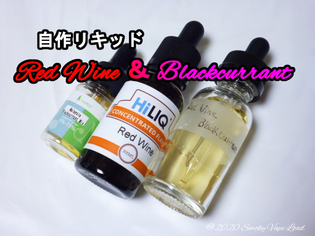 1 Red Wine Black Currant