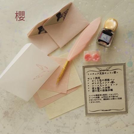 ミニチュア文具set櫻