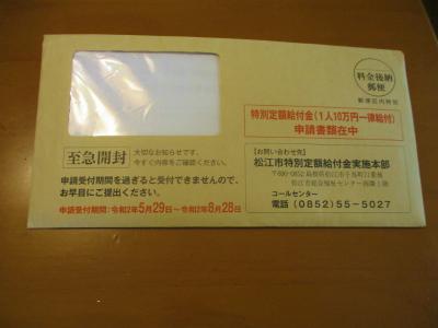 200602特別給付金