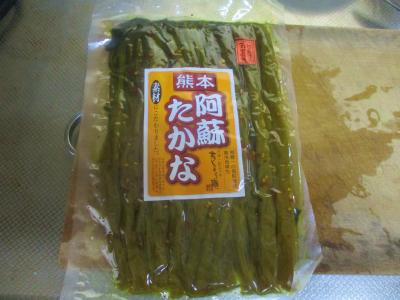 200822高菜漬け