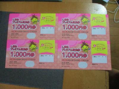 200820プレミアム商品券