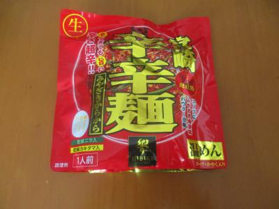 200827辛辛麺