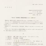 2019HP委員会研修会_1