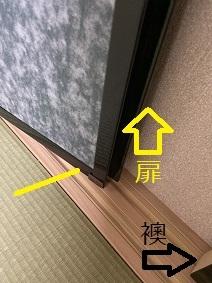 襖と扉の位置関係