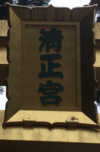 本圀寺・金の鳥居・扁額_H31.02.09撮影