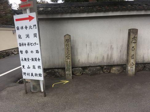 聴松院への道_H31.02.10撮影