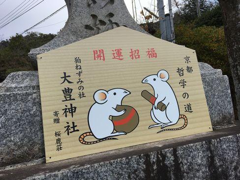 大豊神社・ねずみの絵馬_R01.12.26撮影