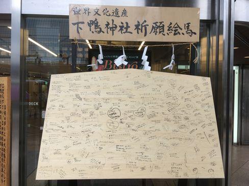 京都タワー前・祈願絵馬_R01.12.27撮影