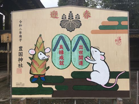 豊国神社・ねずみの大絵馬_R01.12.26撮影