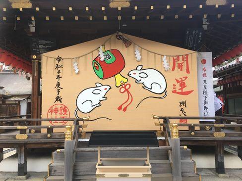 護王神社・ねずみの大絵馬_R01.12.26撮影