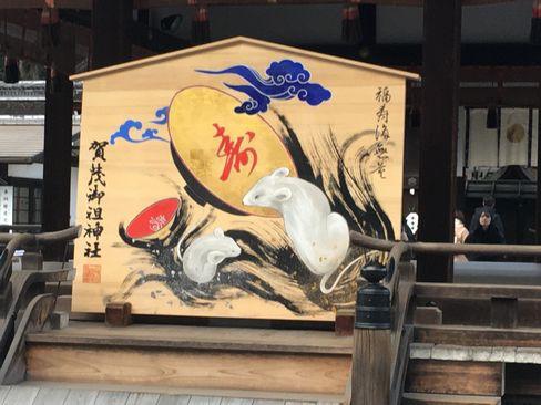 下鴨神社・ねずみの大絵馬_R01.12.28撮影